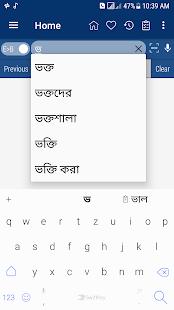 English Bangla Dictionary v8.3.5 screenshots 4