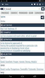 English Bangla Dictionary v8.3.5 screenshots 9