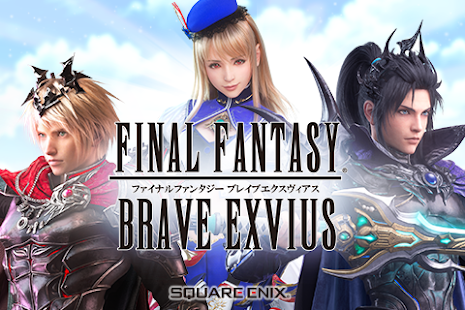 FINAL FANTASY BRAVE EXVIUS v6.7.0 screenshots 1