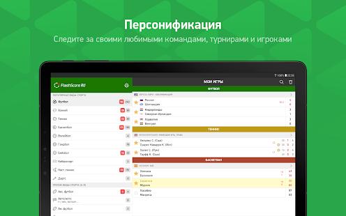 FlashScore MyScore v3.13.1 screenshots 10