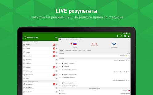 FlashScore MyScore v3.13.1 screenshots 7
