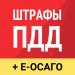 Free Download Рэй.Штрафы ПДД – ГИБДД, ОСАГО онлайн  APK