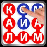 Free Download Калимаёб: Аввалин Филворди тоҷикӣ. / Tajik Game. 1.32.9z APK