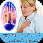 Free Download أسباب وعلاج ضيق التنفس 1.0 APK