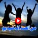 Free Download عن الصداقه فیدیو 1.0 APK