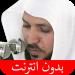 Free Download القرآن الكريم – ماهر المعيقلي – بدون انترنت 1.1 APK