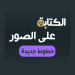 Free Download الكتابة على الصور خطوط عربية اكتب اسمك على الصور 1.1 APK
