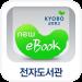 Free Download (구)교보문고 전자도서관 1.3.1 APK