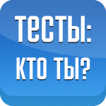 Free Download Тесты: Кто ты? 1.8.2 APK