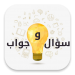 Free Download تحدي الأذكياء 1.9 APK