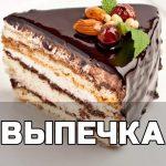 Free Download Выпечка рецепты с фото домашние торт и печенье 2.0 APK