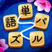 Free Download 単語パズル-文字をつなげて遊ぶ脳トレゲーム 2.0.75 APK