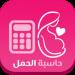 Free Download حاسبة الحمل وموعد الولادة 2.1 APK