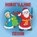 Free Download Новогодние детские песни без интернета бесплатно 2.46.20141 APK