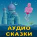 Free Download Аудио сказки на ночь детям 2.46.20146 APK