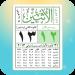 Free Download الروزنامة – أوقات الصلاة – القرآن الكريم – بدون نت 20.055 APK