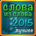 Free Download Слова из слова 2015 1.1.1 APK