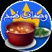 Free Download وصفات طبخ جديدة 2021 بدون أنترنيت 1.2.14 APK