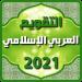 Free Download التقويم العربي الإسلامي 2021 8.0.4 APK