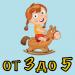 Free Download Стихи для детей от 3 до 5  APK