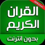 Free Download القران الكريم كاملا بالصوت بدون انترنت 4.3 APK