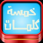 Free Download لعبة خمسة كلمات 6.0 APK