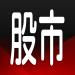 Free Download 三竹股市-免費行動股市即時報價、全台百萬用戶使用 8.29.3.169.RDX4 APK