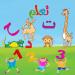 Free Download ABC Arabic for kids – لمسه براعم ,الحروف والارقام! 19.0 APK