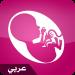 Free Download الحمل شهرا بشهر بالعربية  APK