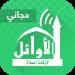 Free Download AlAwail Prayer Times – Assalatu Noor (Free) 1.3.2.3 APK