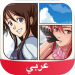 Free Download Anime and Manga Amino in Arabic 3.4.33458 APK