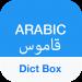 Free Download Arabic Dictionary & Translator 8.4.1 APK