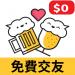 Free Download 免費交友Cheers匿名聊天交友app軟體,終結單身乾杯 1.356 APK