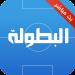 Free Download Elbotola البطولة – مباريات اليوم 9.8.0 APK