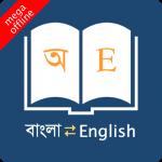 Free Download English Bangla Dictionary 8.3.5 APK