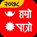 Free Download Hamro Patro : The Best Nepali Patro 🇳🇵 8.6.14 APK