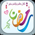 Free Download Islamic Stickers – Hajj 2020 Islamic Stickers 1.0 APK