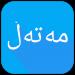 Free Download Kurdish – مەتەڵی کوردی 21.0 APK