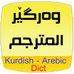 Free Download Kurdish Arabic Dict. 4.0 APK