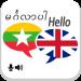 Free Download Myanmar English Translator 7.0 APK