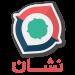 Free Download نشان – نقشه و مسیریاب فارسی – Neshan 9.7.4.2 APK