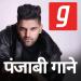 Free Download Punjabi Songs, पंजाबी गाने  New DJ MP3 Music App 1.1.1 APK