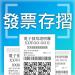 Free Download 發票存摺+統一發票對獎機-雲端發票載具歸戶、會員卡管理、生活繳費、簡訊實聯制 QRcode 掃描器 4.3.5 APK