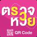 Free Download ตรวจหวย QRcode – ตรวจลอตเตอรี่ สลากกินแบ่งรัฐบาล 5.1.6 APK