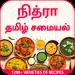 Free Download Samayal Tamil – தமிழ் சமையல் 1.18 APK