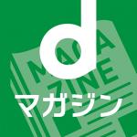 Free Download dマガジン 週刊誌やファッション誌など人気雑誌がアプリで読み放題!初回31日間無料の雑誌アプリ! 2.4.10 APK