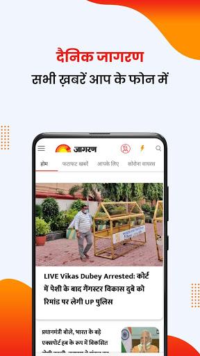Hindi News app Dainik Jagran Latest news Hindi v3.9.5 screenshots 1