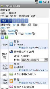 HyperDia – Japan Rail Search v1.3.3 screenshots 1