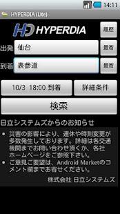 HyperDia – Japan Rail Search v1.3.3 screenshots 3