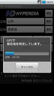 HyperDia – Japan Rail Search v1.3.3 screenshots 4
